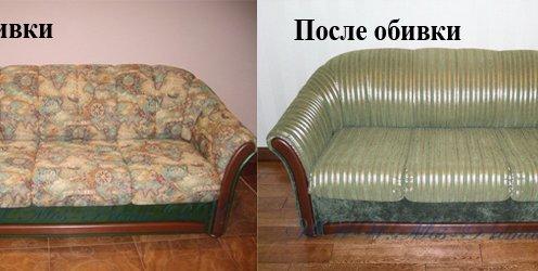обивка мебели на дому